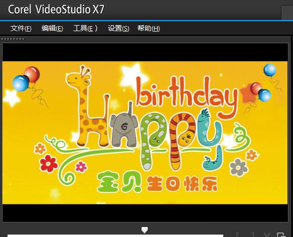 会声会影x7 生日视频