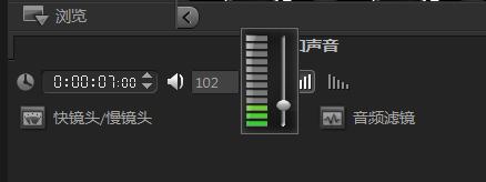 会声会影x7音频调节音量