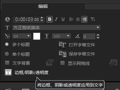 会声会影x7镂空字6