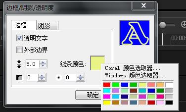 会声会影x7镂空字7