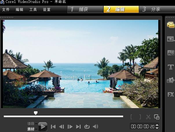 MP4视频编辑软件