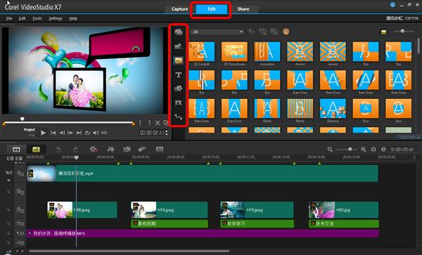 会声会影x7-视频编辑与光盘制作于一体