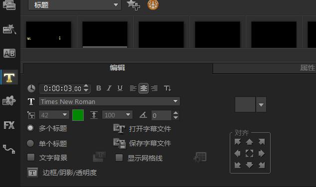 会声会影x7字幕制作教程 图三