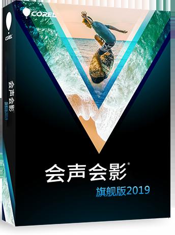 2019旗舰版盒子图