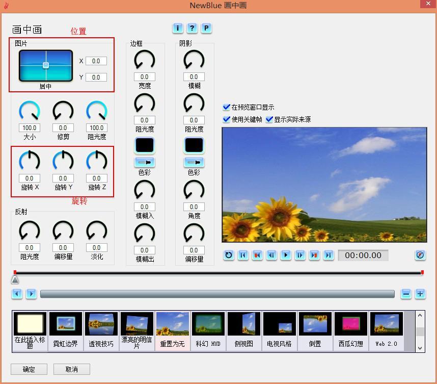 会声会影电子相册视频制作过程分解
