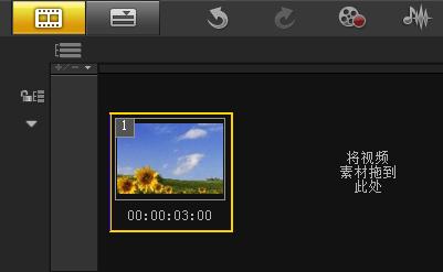会声会影如何完成视频画面切换1
