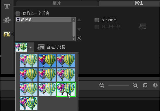 会声会影如何完成视频画面切换5