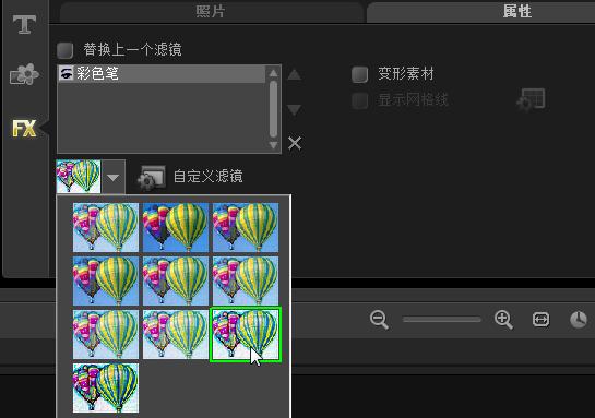 """滤镜精彩实例 - """"彩色笔""""滤镜3"""