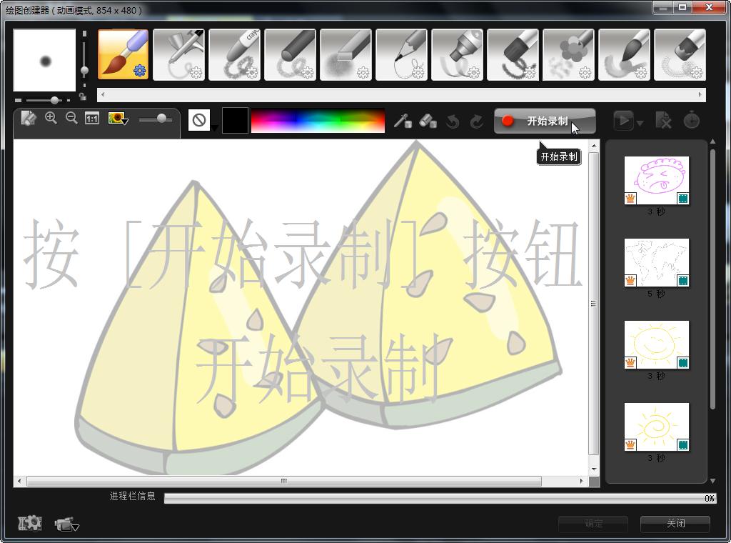 会声会影如何使用绘图器编辑3