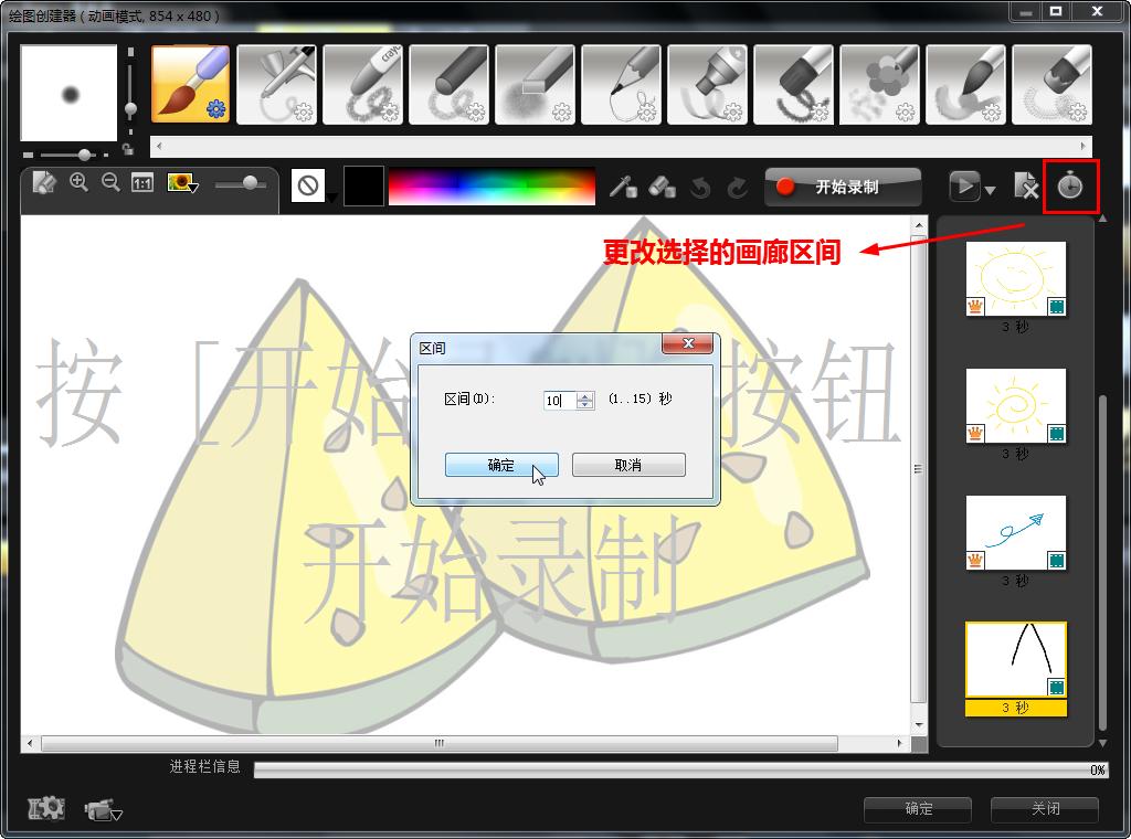 会声会影如何使用绘图器编辑4