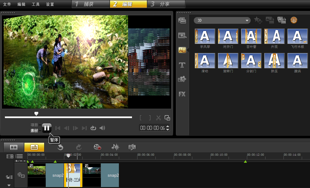 视频剪辑软件会声会影最简单,600,