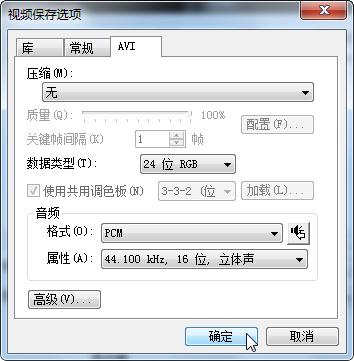 视频保存类型