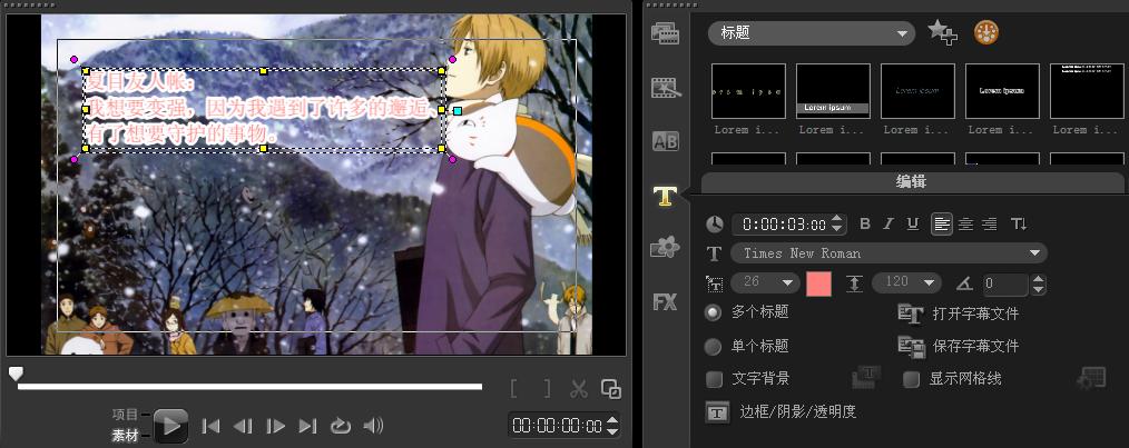 给视频添加字幕