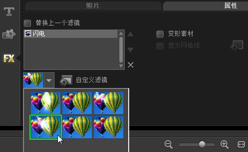 选择滤镜样式