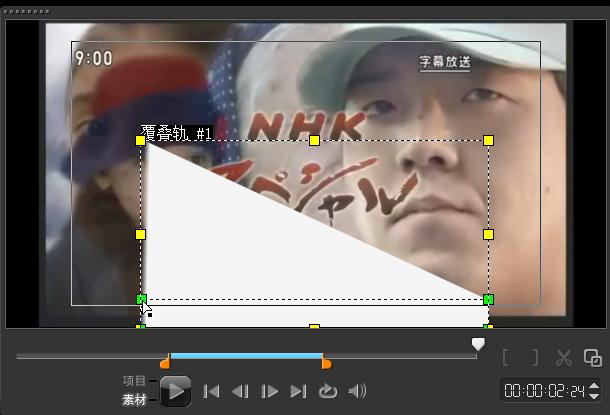 去除视频原有字幕3
