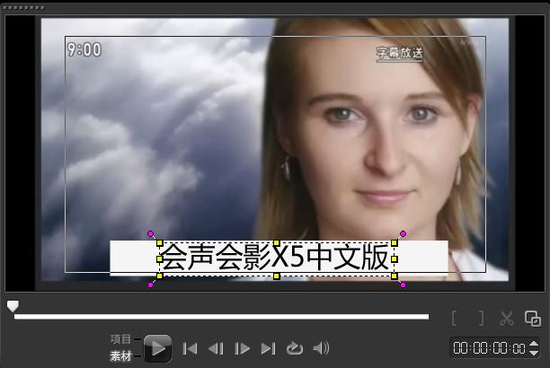 去除视频原有字幕6