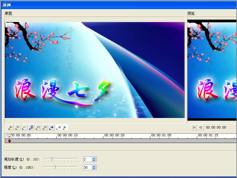 专业视频剪辑软件下载 制作浪漫七夕视频1,600,