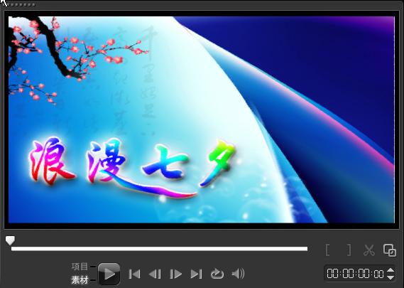 专业视频剪辑软件下载 制作浪漫七夕视频2,600,