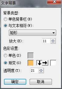 文件背景设置