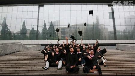 我们毕业了