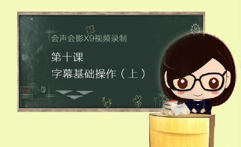 第十课字幕教程