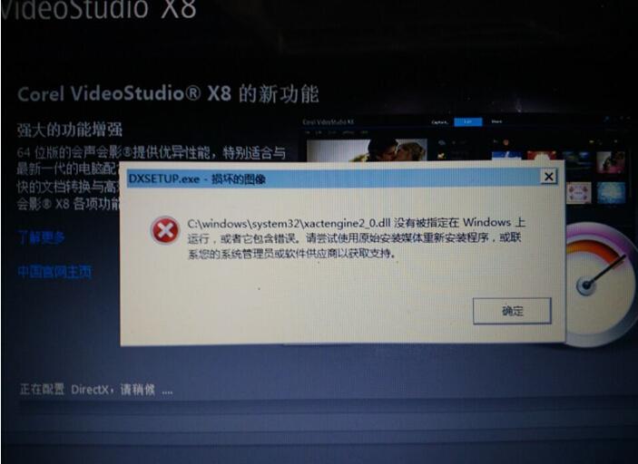 安装出现DXSETup.exe—损坏的图像提示