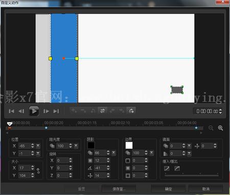 蓝色色块自定义动作