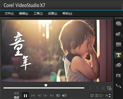 会声会影 精致视频软件