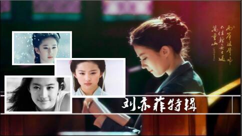 会声会影X9制作刘亦菲电子相册教程