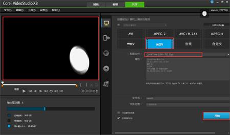 输出制作好的视频遮罩