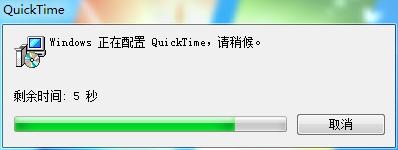 安装QuickTime