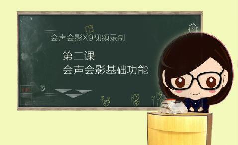 第二课教程