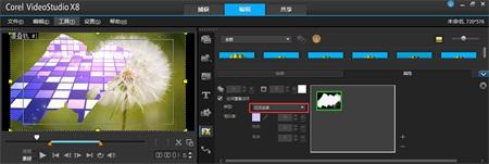 x8新功能之视频遮罩
