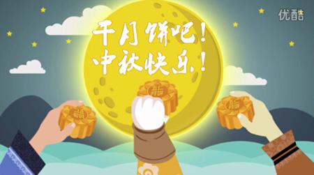 """【会声会影x8】中秋节<span class=""""keywords"""">视频制作</span>教程"""