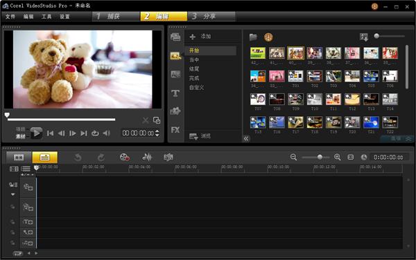 高清视频编辑软件会声会影X5