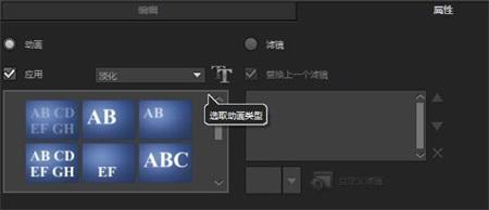 设置字幕动画