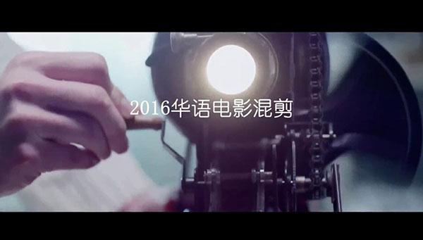 2016华语电影混剪