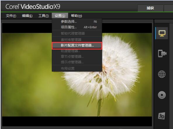 影片配置文件管理器