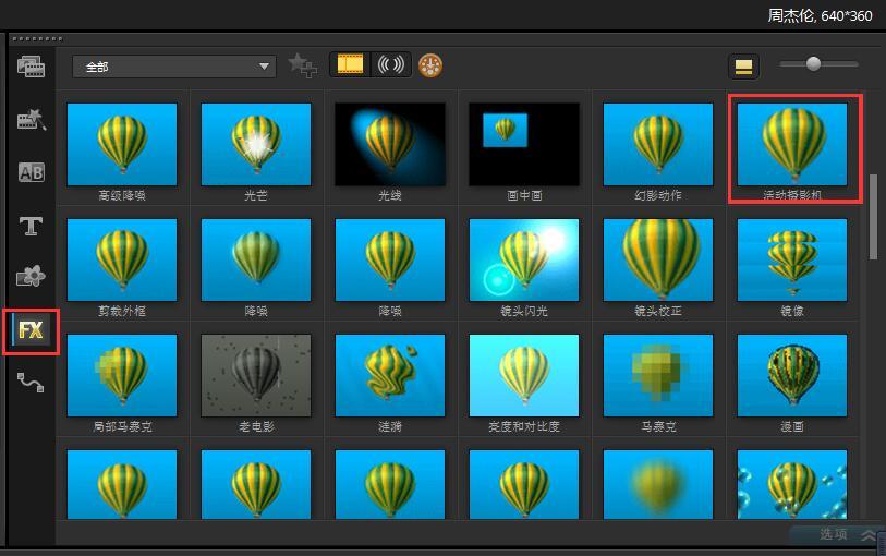 选择活动摄像机滤镜