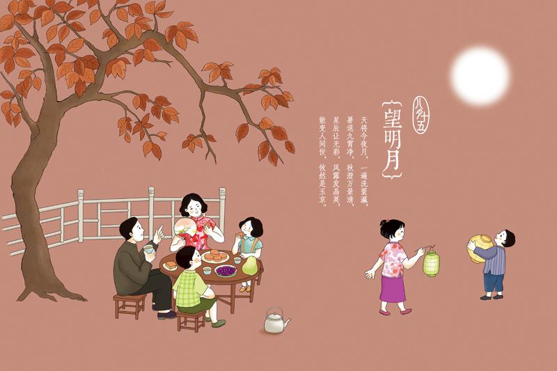 中秋节家宴