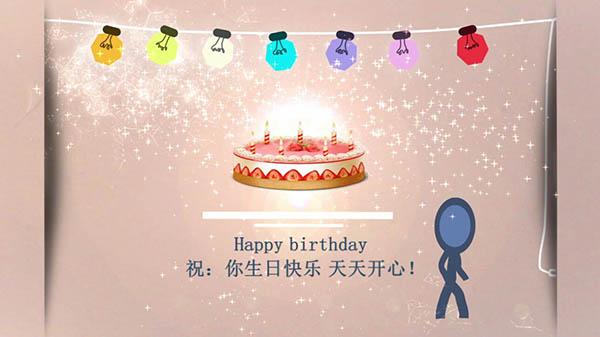 祝福生日快乐