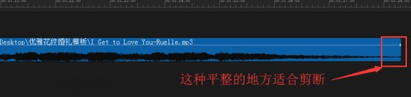 利用混音器剪切音频