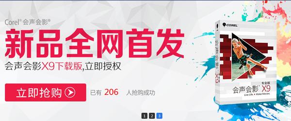 会声会影X9中文官方特惠首发