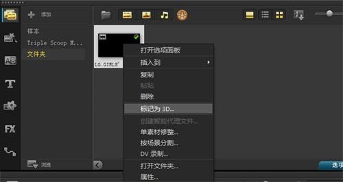 标记3D命令