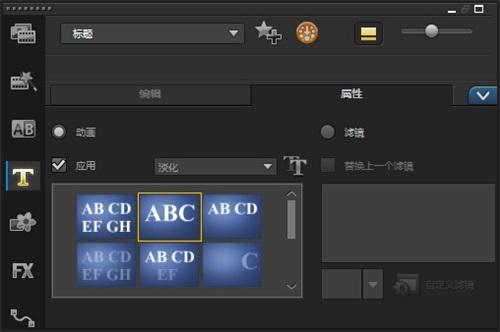 文字动画设置