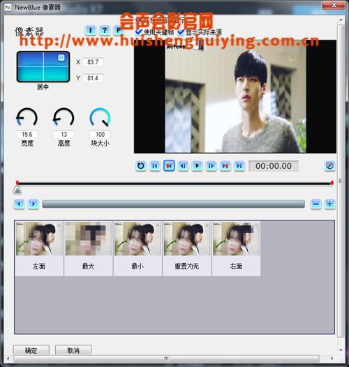 【会声会影x5】 制作节目短片视频教程