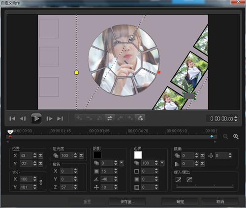 运用工程嵌套制作相册视频教程