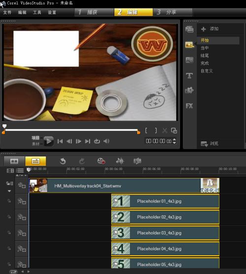 免费视频编辑软件就是好