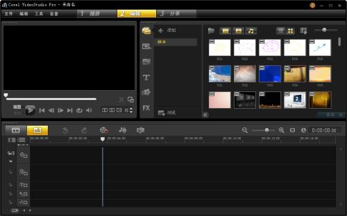 会声会影视频制作软件
