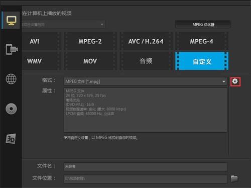 自定义视频数据速率设置